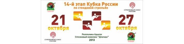14-й этап Кубка России по стендовой стрельбе