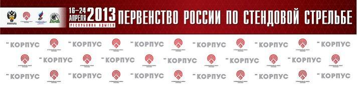 Розыгрыш Кубка России 1-й этап 2013 года.