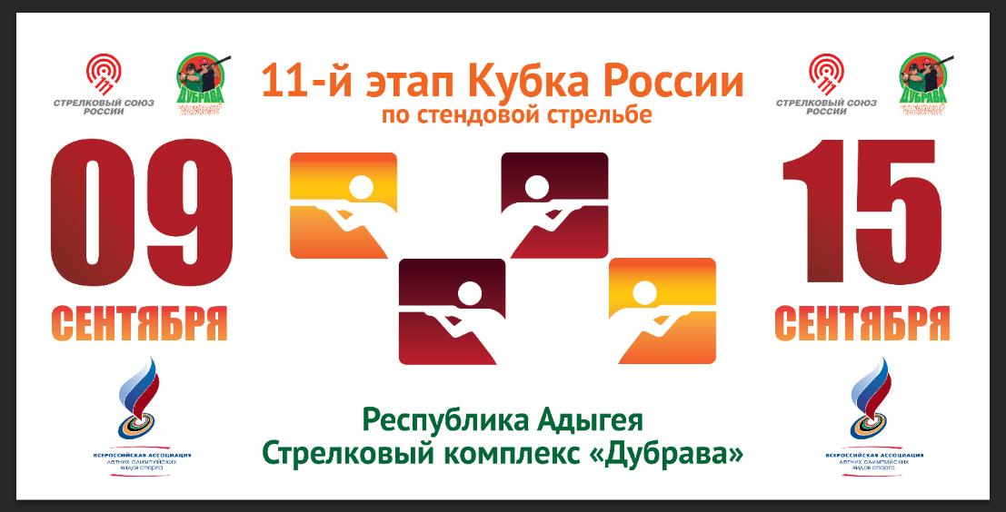 11-й Этап Кубка России по стендовой стрельбе