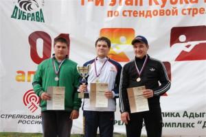1 й этапа Кубка России по стендовой стрельбе